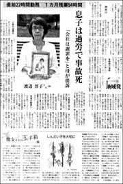 15100433karoshi180.jpg