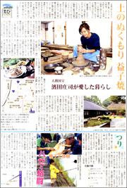 15101121Mashiko180.jpg