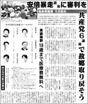 15110109fukushima180.jpg