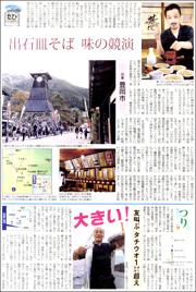 15120621izushi180.jpg