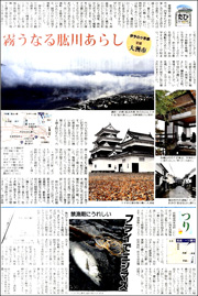 15122021Hijikawa180.jpg