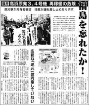 16011032Takahama180.jpg