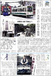16011721Arakawa180.jpg