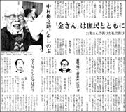 16013111Umenosuke180.jpg