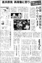 16020735Takahama180.jpg