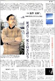 16021416Ikezawa180.jpg