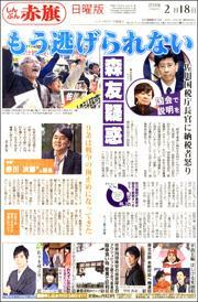 16021801Sagawa180.jpg