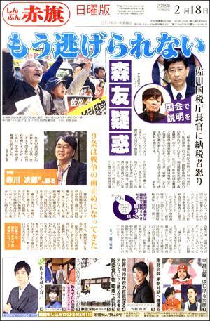http://www.jcp.or.jp/akahata/web_weekly/16021801Sagawa300.jpg