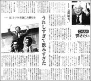 16022111Masukawa180.jpg