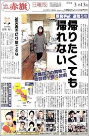 16031301Fukushima180.jpg