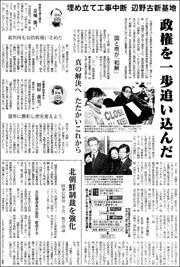 16031304Henoko180.jpg