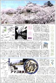 16031321Tsuyama180.jpg