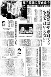 16032004Takahama180.jpg