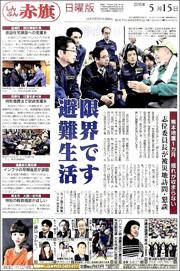 16051501Kumamoto180.jpg