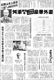 16051535Masuzoe180.jpg