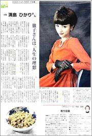 16051536Mitsushima180.jpg