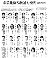 16052902candidate160.jpg