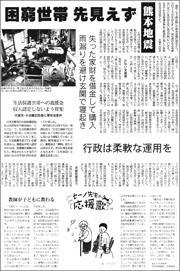 16061933Kumamoto180.jpg