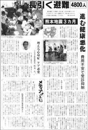 16071735Kumamoto180.jpg