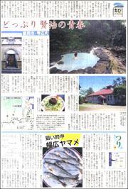 16073121Shizukuishi180.jpg