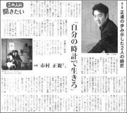 16080711Masachika180.jpg