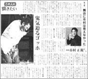 16081411Ichimura180.jpg