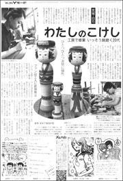 16081413Kokeshi180.jpg
