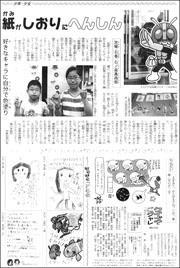 16082817IUshinomori180.jpg