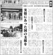16090410Kumamoto180.jpg