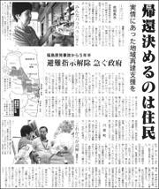 16091107Fukushima180.jpg
