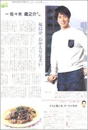 16091136Kuranosuke180.jpg