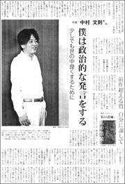 16091810Nakamura180.jpg