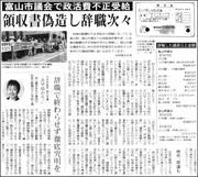 16092532Toyama180.jpg