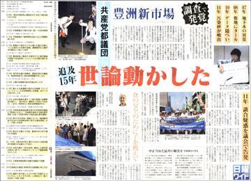16100218Toyosu360.jpg