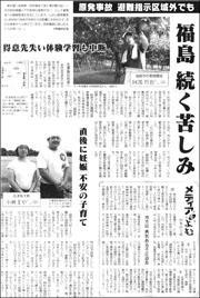 16100935Fukushima180.jpg