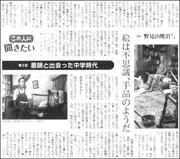 16101611Nomiyama180.jpg