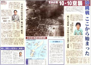 16101618Naha air raid360.jpg