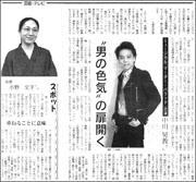16101631Nakagawa180.jpg