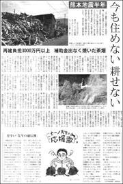 16101633Kumamoto180.jpg