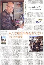 16111303Yamamoto180.jpg
