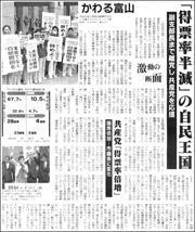 16112707Toyama180.jpg