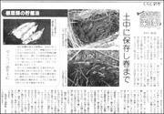 16120408root crop180.jpg