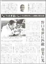 16121830Yamagiwa150.jpg