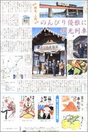 1701080123Hitoyoshi180.jpg