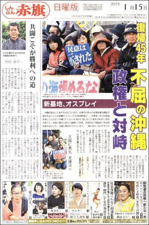 http://www.jcp.or.jp/akahata/web_weekly/17011501Okinawa300.jpg