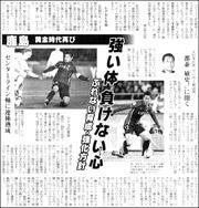 17012210Kashima180.jpg