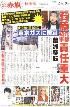 http://www.jcp.or.jp/akahata/web_weekly/17021901Toyosu300.jpg