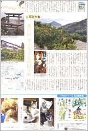 17021921Suouooshima180.jpg