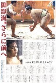17030516Mitakeumi180.jpg