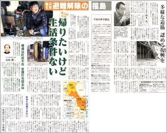 17031202Fukushima340.jpg